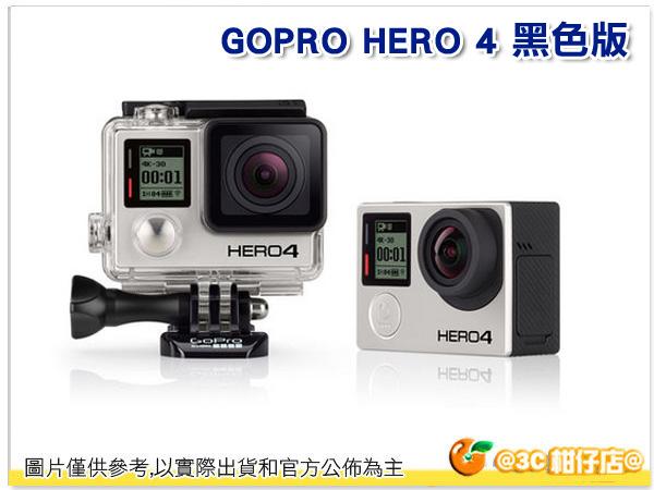 GOPRO HERO 4 黑色版 Black 運動攝影機 高畫質 (不含觸控螢幕) HERO4 公司貨