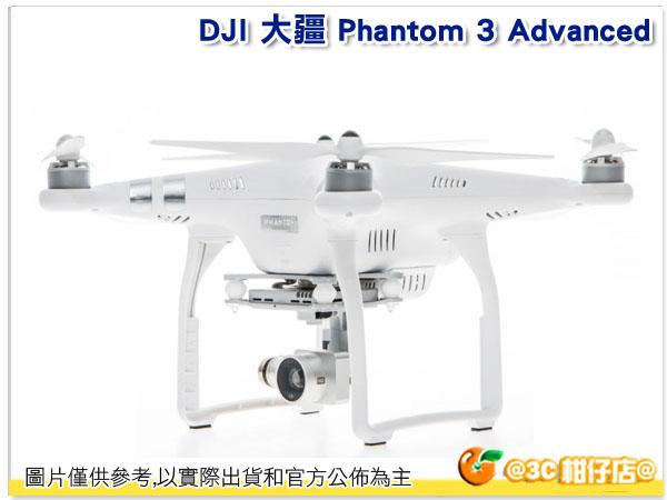 尾牙 禮物 單電組 DJI 大疆 Phantom 3 Advanced HD 空拍機 先創公司貨 四軸 飛行器 4軸 無人機 直昇機