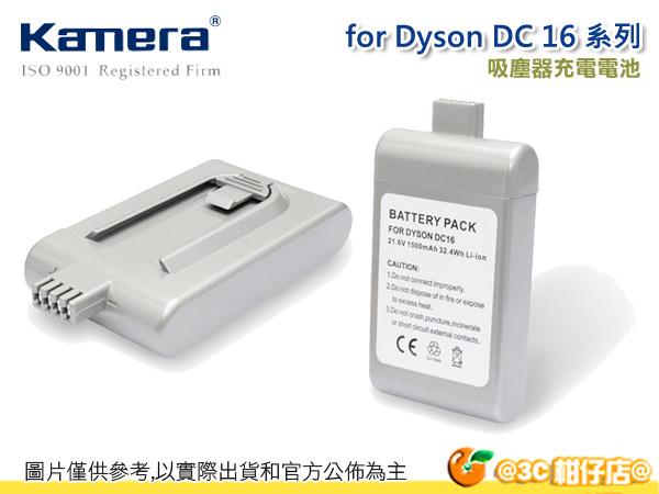 Kamera 佳美能 Dyson 戴森 DC16 充電 電池 1500mAh 吸塵器 鋰電池 手持式吸塵器 一年保固