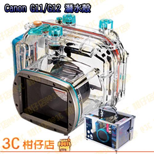 佳美能 Kamera for Canon G11/G12 (KCE-11) 潛水殼 可潛40M 相機防水盒 防塵防砂 可浮潛 衝浪 潛水 溯溪 游泳池 海邊