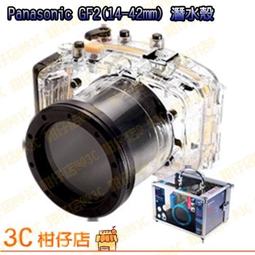 佳美能 Kamera for Panasonic GF2 14-42mm (KCE-37) 潛水殼 可潛40M 相機防水盒 防塵防砂 可浮潛 衝浪 潛水 溯溪 游泳池 海邊