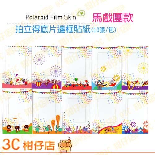 富士 Instax mini 拍立得 專用邊框貼 相框 10張 (10款圖案) 貼紙 馬戲團  Mini8 7s 50 25