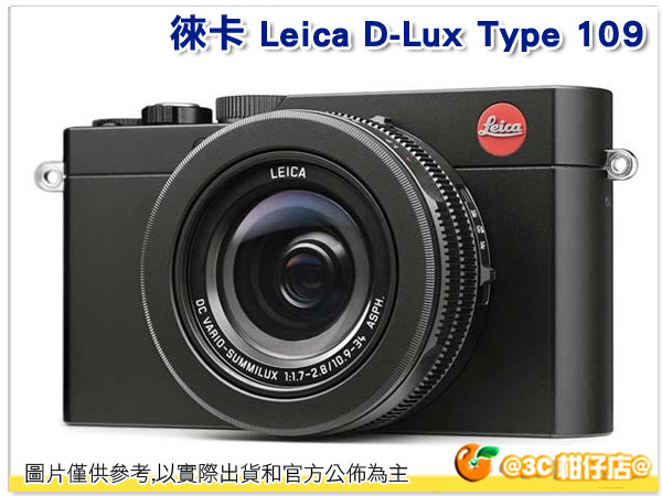 送32G+副電 德國 徠卡 Leica D-LUX TYP Type 109 興華拓展公司貨 3年保固 4K錄影 wifi 無線傳輸