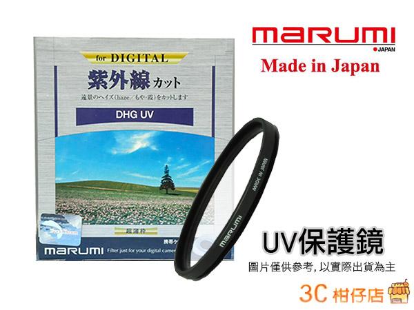 送濾鏡袋 Marumi DHG L390 UV 67mm 67 多層鍍膜 保護鏡 UV 抗紫外線 彩宣公司貨