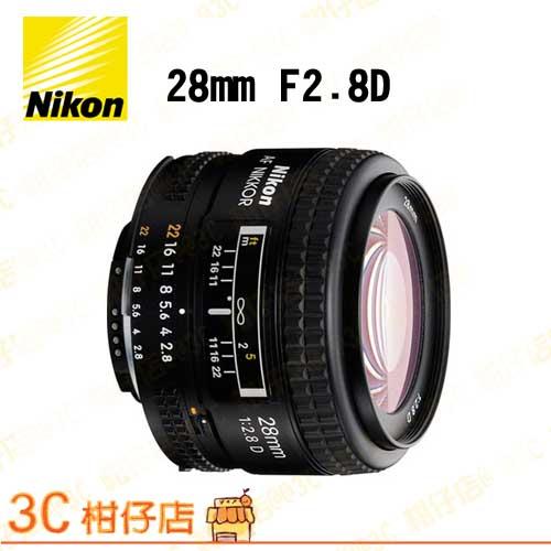 Nikon  28mm F2.8D Nikkor AF ED  定焦鏡頭 F2.8 D 榮泰  國祥公司貨