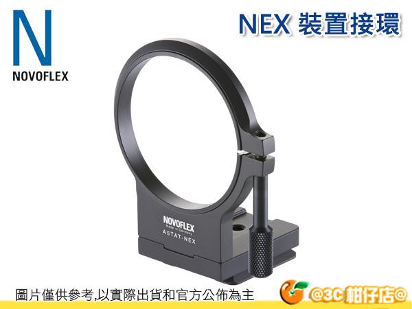德國 NOVOFLEX ASTAT-NEX for Sony NEX 系統 支架 支撐座 快拆板 轉接環 接寫環 彩宣公司貨