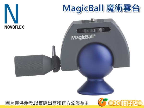 德國 NOVOFLEX MB MagicBall 魔術雲台 大 專利球型 載重10KG 定位栓 阻尼 彩宣公司貨