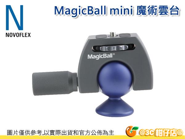 德國 NOVOFLEX MB MINI MagicBall mini 魔術雲台 小 專利球型 輕巧 載重5KG 全景 彩宣公司貨