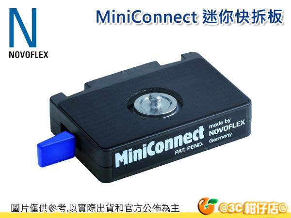 德國 NOVOFLEX MC MiniConnect 迷你快拆板 單手操作 CB3 CB5 Ball NQ 彩宣公司貨