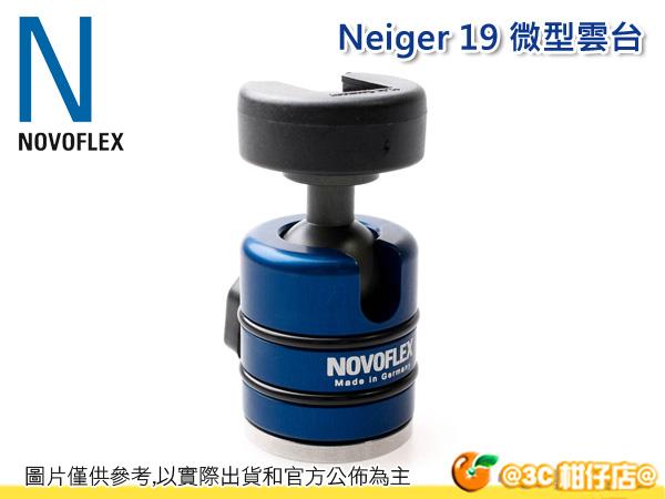 德國 NOVOFLEX NEIGER 19 迷你球型雲台 含閃燈熱靴轉接座 閃燈 攝影燈 彩宣公司貨
