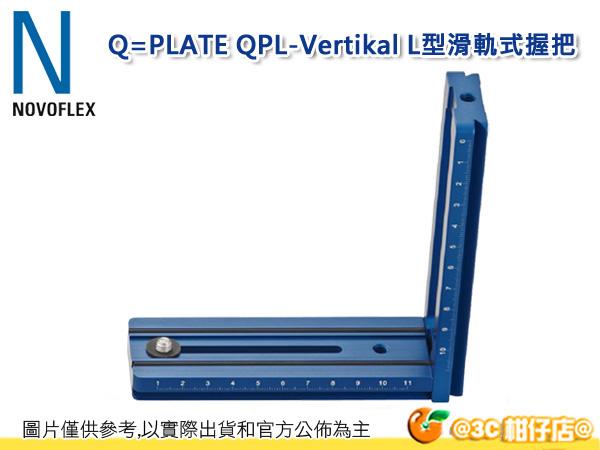 德國 NOVOFLEX Q=PLATE QPL - Vertikal 快拆板 L型 滑軌握把 單眼 攝影 Q系列專用 Q=BASE Q=MOUNT 彩宣公司貨