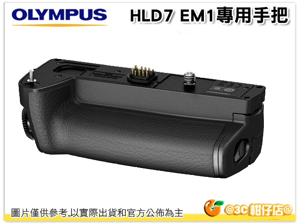 OLYMPUS HLD-7 原廠 電池把手 垂直把手 手把 HLD7 元佑公司貨 OMD EM1 E-M1用