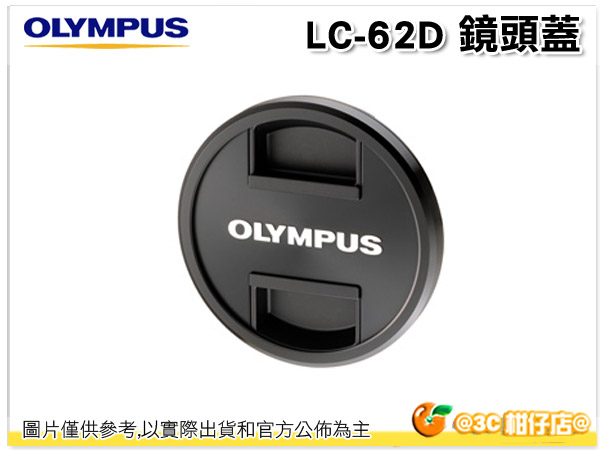 現貨 Olympus LC-62D 原廠鏡頭蓋 62mm 62 LC62 LC62D M.ZD 12-40mm 鏡頭專用