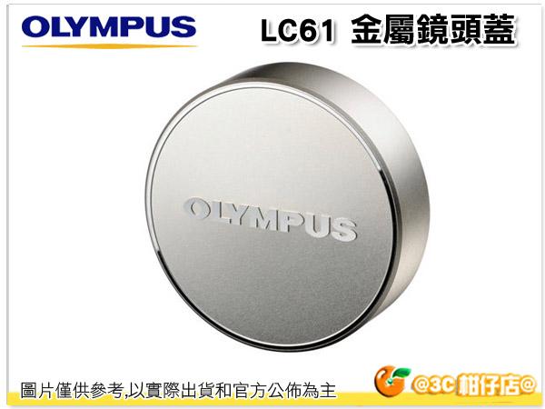 OLYMPUS 原廠 LC-61 LC61 原廠 金屬鏡頭蓋 適M.ZD 75mm F1.8 元佑公司貨