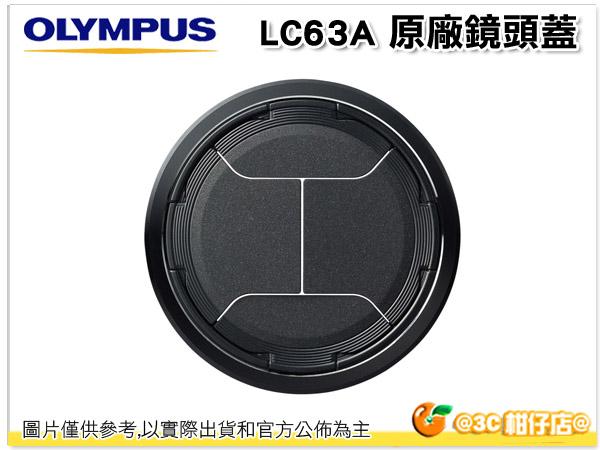 OLYMPUS  LC-63A  LC63A 四葉片自動開合鏡頭蓋 XZ1/XZ2 專用 元佑公司貨