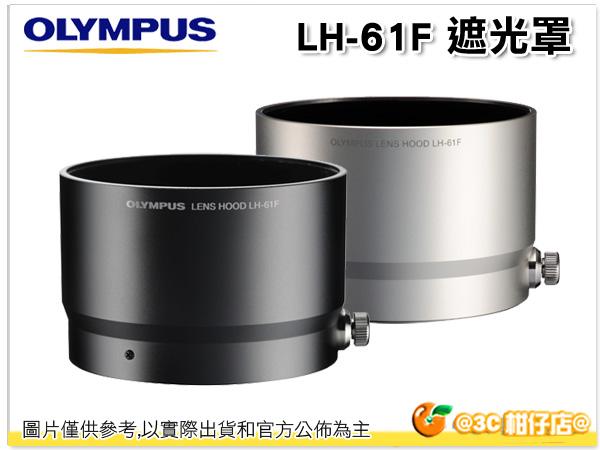 OLYMPUS LH-61F LH61F 原廠 遮光罩  M.ZD 75mm F1.8 專用 7518