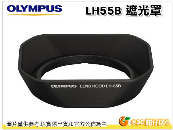 OLYMPUS LH-55B  LH55B 原廠 遮光罩 元佑公司貨 適用M.ZD 9-18mm / 12-50mm OMD EM5