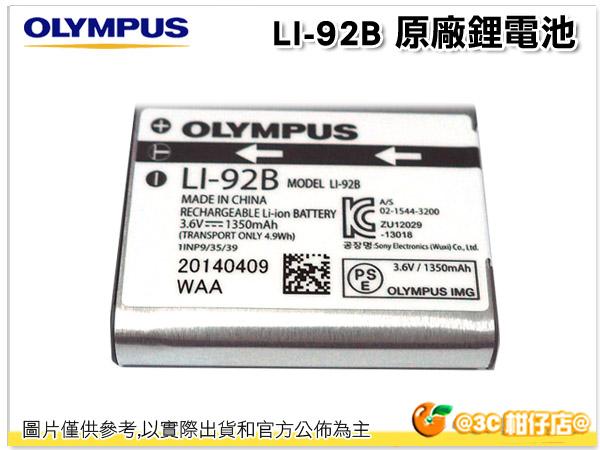 OLYMPUS 原廠電池 LI92B LI-92B 鋰電池 專用 TG-2 TG2 TG3 TG-3 XZ2 XZ-2 (LI90B通用)
