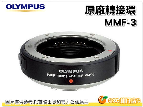 OLYMPUS MMF-3 原廠轉接環 MMF3 元佑公司貨 EM5 E-M5 EM1 E-M1