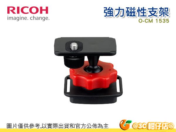 RICOH O-CM1535 強力磁性支架 磁鐵 底座 固定架 極限運動 for WG系列 WG-M1 公司貨