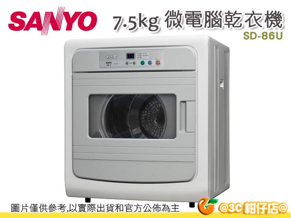 台灣三洋 SANLUX SD-86U SD-86U8 不鏽鋼乾衣機 7.5KG MIT 微電腦 電子式 保固一年 SD86U SD86U8