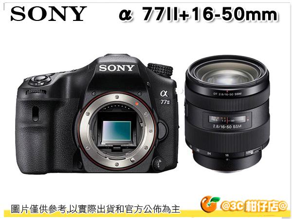 預購 送單眼用清潔組+保護貼 SONY A77II 16-50mm kit SAL1650 A77 II 台灣索尼公司貨 18+6個月保固