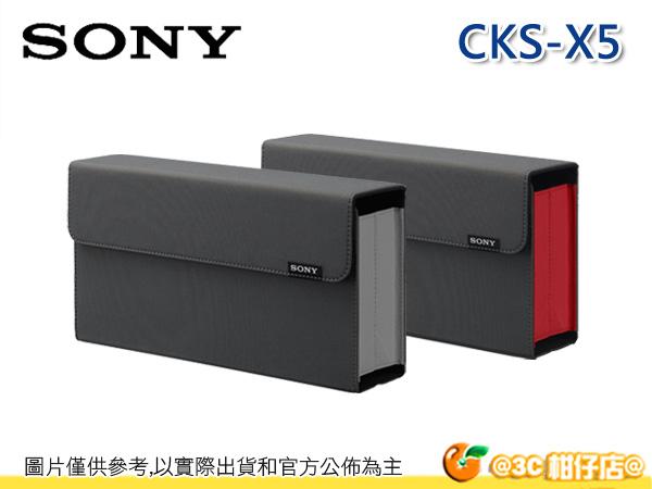 SONY CKS-X5 喇叭收納包 硬殼 保護套 隨行包 藍芽喇叭 SRS-X55 X5 專用 台灣索尼公司貨