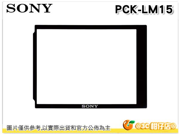 現貨 Sony PCK-LM15 硬式螢幕保護貼 台灣索尼公司貨 適用RX1R RX1 RX10 RX100M3 RX100M2 RX100