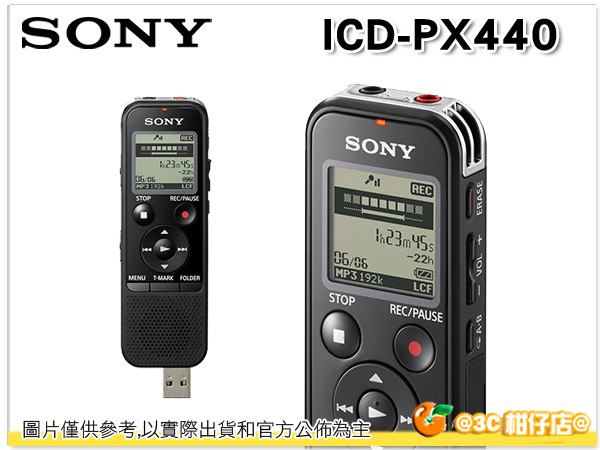 SONY ICD-PX440 4GB 入門級 數位錄音筆 可擴充記憶體 台灣索尼公司貨 一年保固 PX440