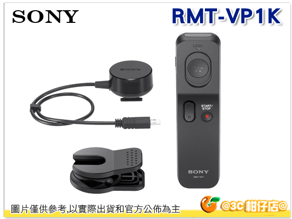Sony RMT-VP1K 遙控器組合 台灣索尼公司貨 NEX-3N/A5000/A5100