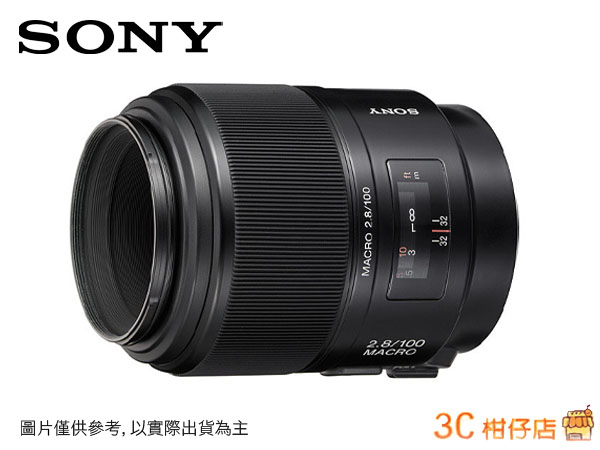 送保護鏡 SONY 100mm MACRO F2.8 SAL100M28 SAL-100M28 近拍 微距鏡頭 台灣索尼公司貨