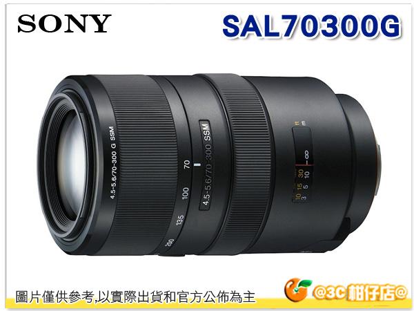 送拭鏡筆 SONY 70-300mm F4.5-5.6 G SSM 鏡頭 SAL70300G 台灣索尼公司貨