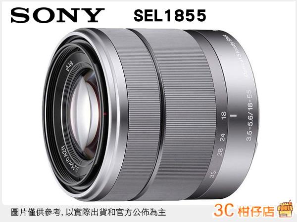 送保護鏡/ SONY SEL1855 E18-55mm F3.5-5.6 OSS 變焦鏡頭 NEX E接環 台灣索尼公司貨