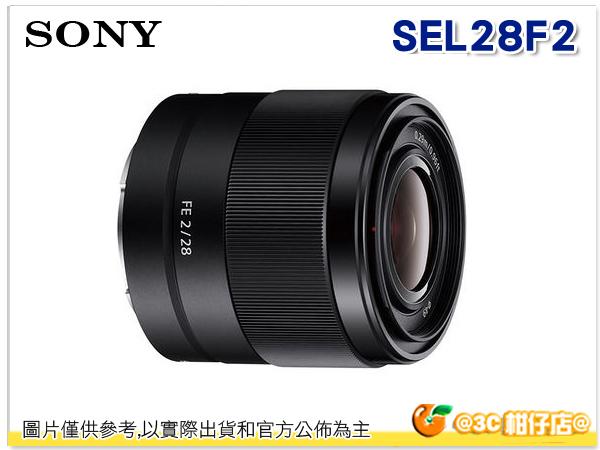 SONY E 28mm F2 大光圈 定焦鏡 SEL28F20 台灣索尼公司貨