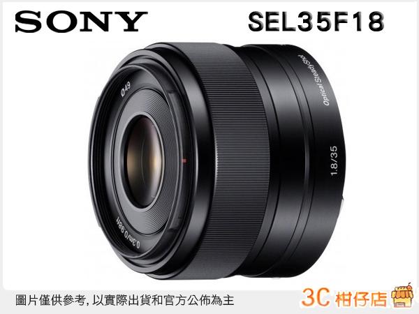 送保護鏡/  SONY SEL35F18 35mm F1.8 OSS 定焦 NEX E接環 台灣索尼公司貨 EX-5R NEX-6 NEX-7 NEX-5N