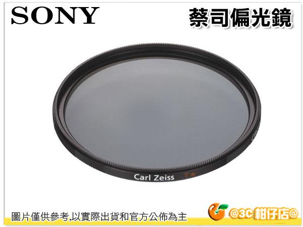 SONY Carl Zeiss T* VF-72CPAM 蔡司 72mm 72 多層鍍膜 CPL 偏光鏡 濾鏡 台灣索尼公司貨 附收納盒