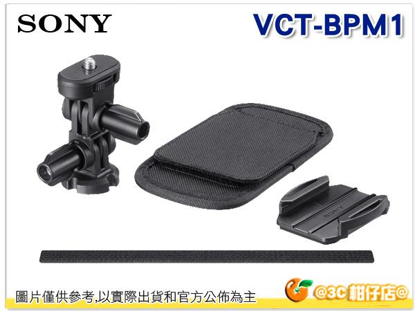 SONY VCT-BPM1 背包固定架 AS100 AZ1 專屬配件 極限攝影 運動 台灣索尼公司貨