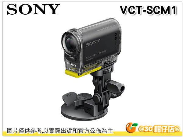 SONY VCT-SCM1 吸盤固定座  AS15 AS30 專屬配件 極限攝影 運動 台灣索尼公司貨