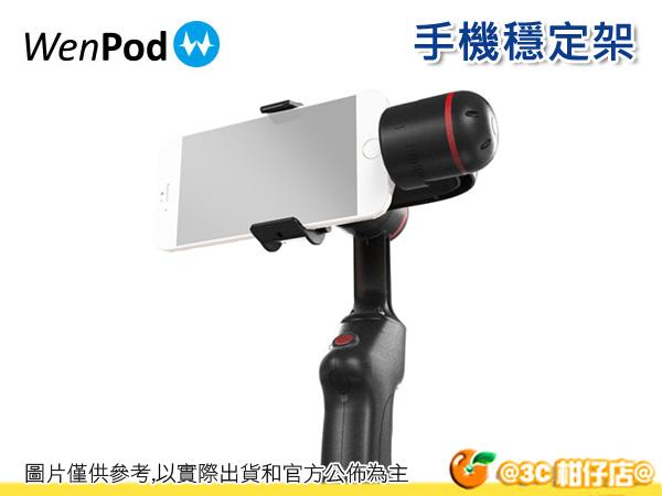 WenPod SP1 手機手持穩定器 2軸 錄影 自拍 自拍棒 iPhone Sony HTC 三星 LG ASUS 小米 湧蓮公司貨