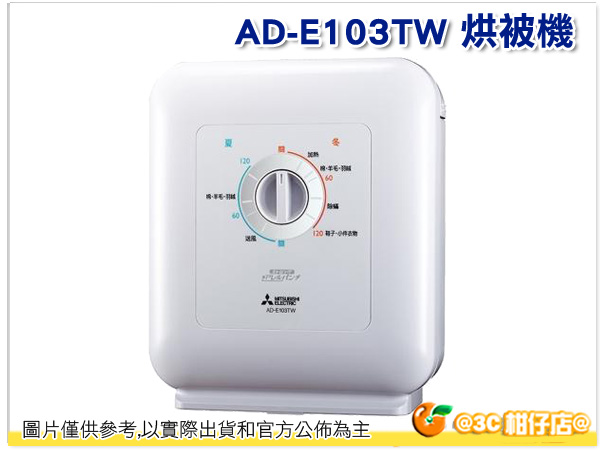 現貨 MITSUBISHI AD-E103TW 三菱 烘被機 公司貨 日本製 抑制過敏原 ADE103TW 烘棉被
