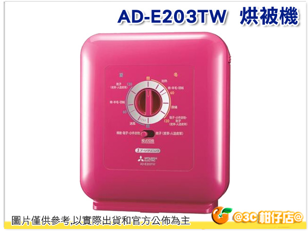 MITSUBISHI AD-E203TW 三菱 烘被機 日本製 抑制過敏原 可烘靴子 公司貨 桃紅色