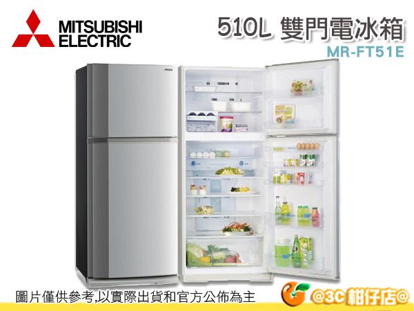 三菱 MITSUBISHI MR-FT51E 510L 雙門電冰箱 負離子 抗菌 銀灰色 一年保固 泰製 公司貨