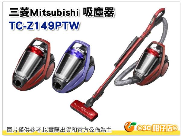 MITSUBISHI 三菱 免紙袋氣旋式 抗敏 吸塵器 TC-Z149PTW 公司貨 日本製