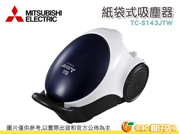 MITSUBISHI 三菱 TC-S143JTW 紙袋式吸塵器 深藍色 除塵 輕巧 日本製