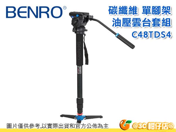百諾 BENRO C48TDS4 碳纖維 單腳架 油壓雲台組 快拆板QR6 載重4KG 獨腳架 六年保固 勝興公司貨