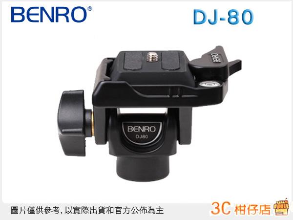 百諾 BENRO 單腳架專用 雲台 DJ-80 DJ80 勝興公司貨 承重2.5kg  另有DJ90 GH3 GH2