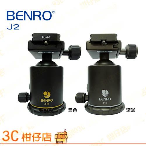 百諾 BENRO  J2 球型雲台 鎂合金 承重30kg  具有減震功能 3/8 螺口 全景拍攝  另有 slik fotopro Tristar