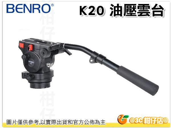 百諾 BENRO K20 K-20 鎂合金 攝錄影雙用型 油壓雲台 承重8kg 勝興公司貨 6年保固