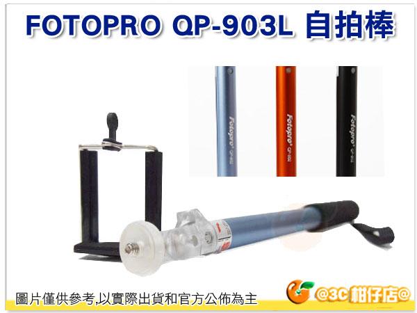 送6吋手機夾 FOTOPRO QP-903 QP903L 手持 自拍架 湧蓮公司貨 自拍棒 自拍腳架 鋁合金 單腳架