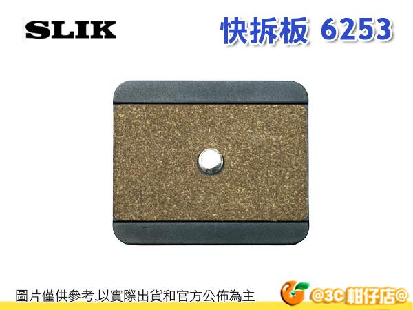 日本 SLIK 6253 腳架快拆板 快板 立福公司貨 適用 PRO-340BHS 腳架